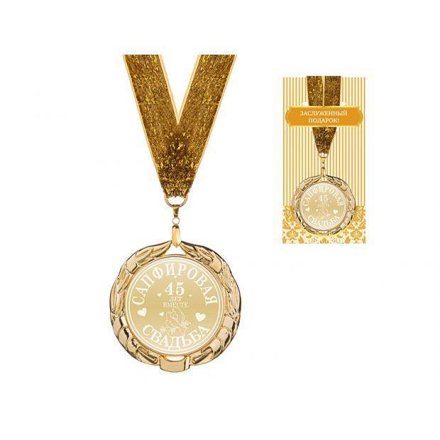 """Медаль """"сапфировая  свадьба""""  диаметр=7 см-197-227-81"""