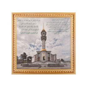 Картина мечеть в сургуте 47*45 см