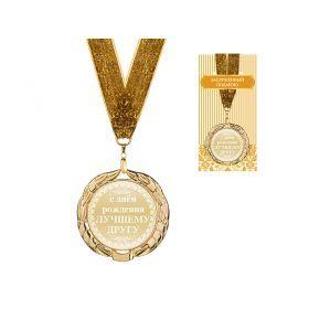 Медаль с днём рождения лучшему другу диаметр=7 см