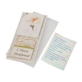 Открытка-конверт 3д с днём рождения! 22*11 см.