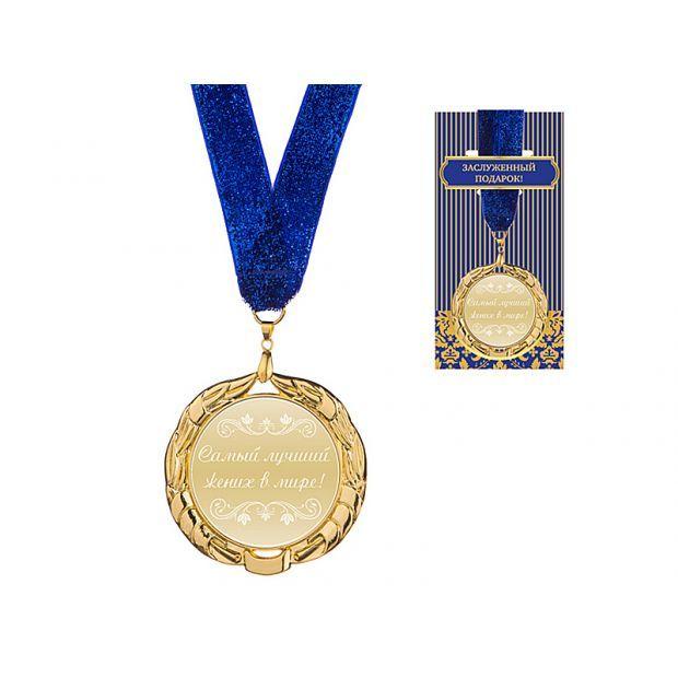 """Медаль """"самый лучший жених в мире"""" диаметр=7 см-197-260-8"""