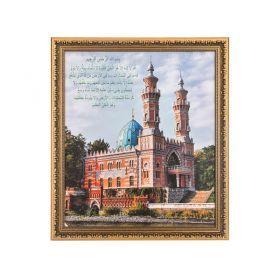 Картина  суннитская мечеть во владикавказе55*62см.