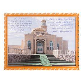 Картина мечеть коновского 43*33 см