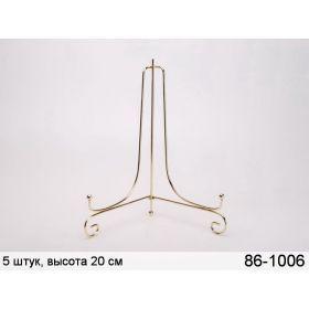 Подставка для тарелки металлическая.комплект из 5-ти штук золото-86-1006