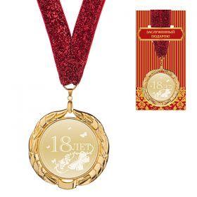 Медаль 18 лет диаметр=7 см