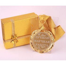 Медаль лучшая научная работа диаметр=7 см