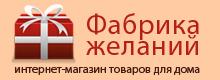 Интернет магазин товаров для дома - Фабрика Желаний!